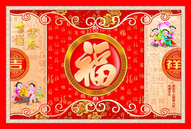中国新年, Chinese New Year