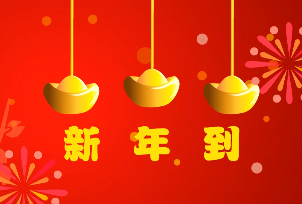 中国新年, 农历新年, Chinese New Year