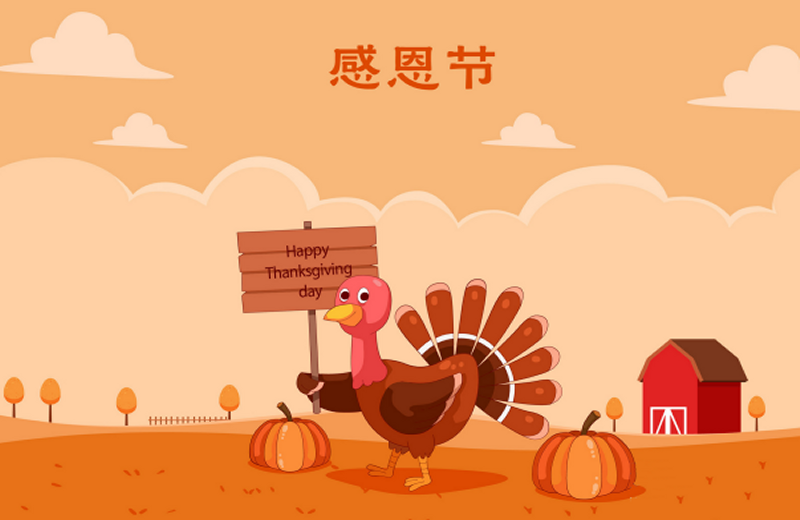 Happy Thanksgiving, 感恩節